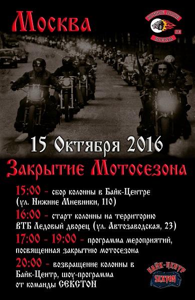 Закрытие мотосезона 2016 в Москве