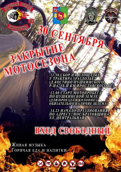 Закрытие Мотосезона ПУШКИНО !!!