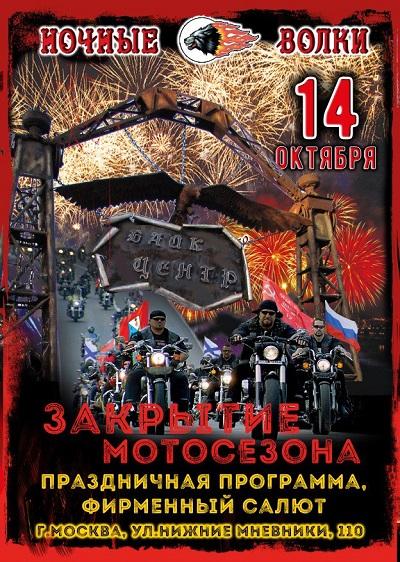 Закрытие мотосезона 2017 МОСКВА