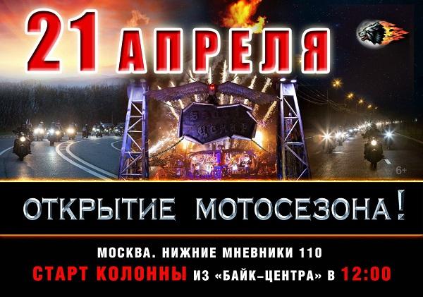 Открытие Мотосезона Москва!