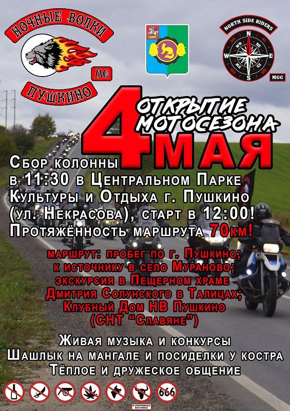 Открытие мотосезона 2019 года на Пушкинской земле!